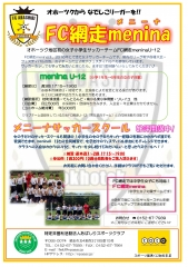 meninaU-12募集ちらし2019 no2_page-0001.jpg